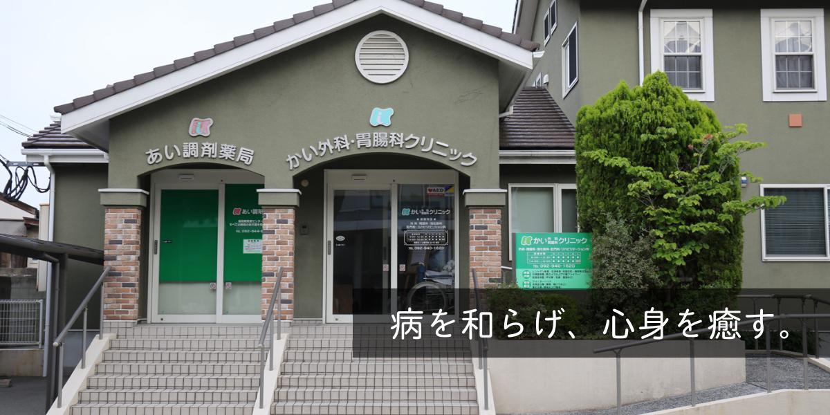 かい外科・胃腸科クリニック